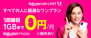 Rakuten Mobile