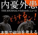 ニッポンの政治を斬る!