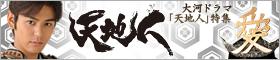大河ドラマ「天地人」特集