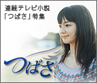 朝の連続テレビ小説「つばさ」特集
