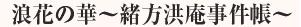浪花の華 〜緒方洪庵事件帳〜