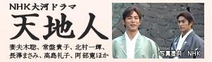 大河ドラマ「天地人」