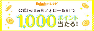 recipe_twitter