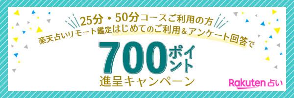 楽天占いリモート鑑定キャンペーン