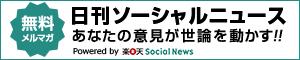 楽天ソーシャルニュース メルマガ