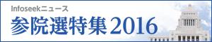 Infoseekニュース参院選特集2016