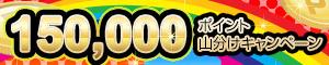 15000山分けキャンペーン