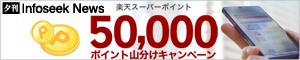 5万ポイント山分けキャンペーン