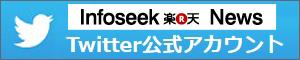 Twitter_InfoseekNews