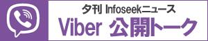 Viber_InfoseekNews