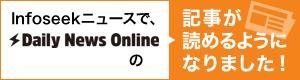DailyNewsOnline