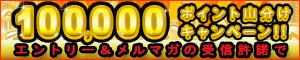 エントリー&4種のメルマガの受信許諾で楽天スーパーポイント100,000ポイントを山分け!