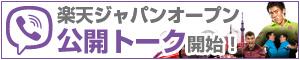 楽天ジャパンオープンテニス2015公開トーク