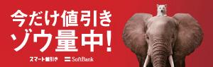 スマート値引き Softbank