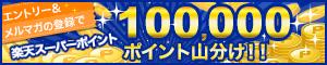 10万ポイントキャンペーン