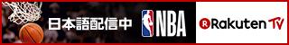 NBA RakutenTV