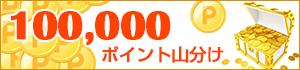 楽天スーパーポイント10万ポイントキャンペーン