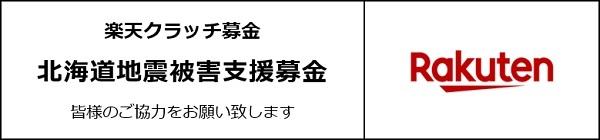 平成30年9月北海道地震被害支援募金