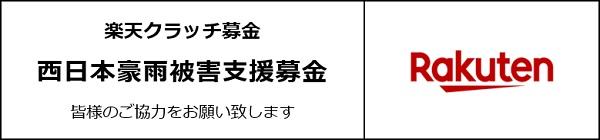 平成30年7月西日本豪雨被害支援募金