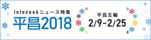 平昌五輪2018特集