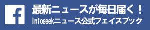Infoseekニュース公式フェイスブック
