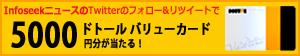 ドトール バリューカード5000円分が当たる!