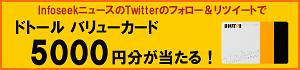 ドトール バリューカード5000円分が当たる!プレゼントキャンペーン