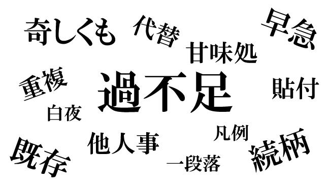 読み間違えやすい漢字30選