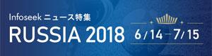 サッカーロシア2018特集