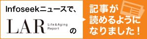 LAR - Life & Aging Report