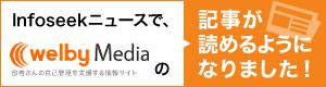 Welby Media