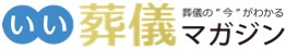 """葬儀の""""今""""がわかる いい葬儀マガジン"""