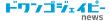 dwango.jp news