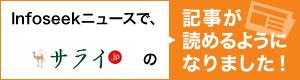 サライ.jp