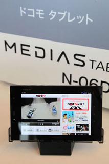 NOTTV対応端末「MEDIAS TAB N-06D」