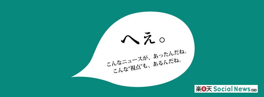 日刊ソーシャルニュース|楽天ソ...