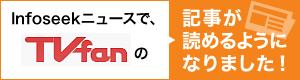 TVfan
