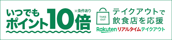 realtime_takeout