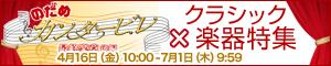 のだめカンタービレ×クラシック楽器特集