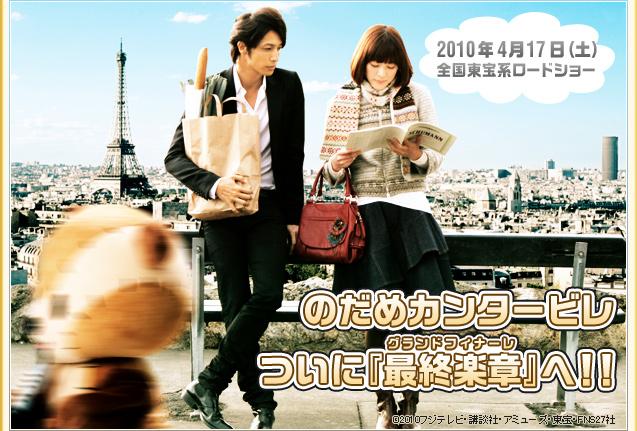 のだめカンタービレ 遂に完結!!2010年4月17日(土)全国東宝系ロードショー
