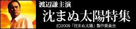 映画『沈まぬ太陽』公開記念特集