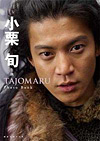 小栗旬主演『TAJOMARU』Photo Book