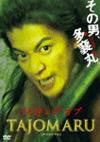 『メイキング オブ TAJOMARU』