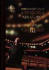 『NINAGAWA×W.SHAKESPEARE DVDーBOX3』