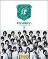 『花ざかりの君たちへ〜イケメン♂パラダイス〜 DVD−BOX(前編)』