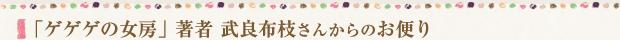 「ゲゲゲの女房」著者 武良布枝さんからのお便り