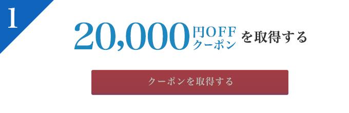 20,000円OFFクーポンを取得する