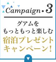Campaign.3 グアムをもっともっと楽しむ宿泊プレゼントキャンペーン!