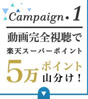 Campaign.1 動画完全視聴で楽天スーパーポイント5万ポイント山分け!