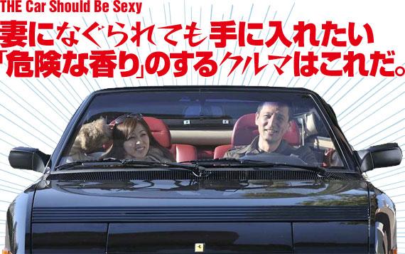 The Car Should Be Sexy 妻になぐられても手に入れたい「危険な香り」のするクルマはこれだ。